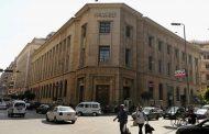 البنك المركزي يلزم البنوك بتأجيل سداد أقساط القروض لمدة 6 أشهر