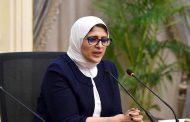 وزيرة الصحة تعلن الحجر الصحي على 300 أسرة فى الدقهلية
