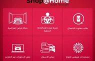 نيسان تطلق خدمات Shop@Home الجديدة للتسوق من عبر الانترنت