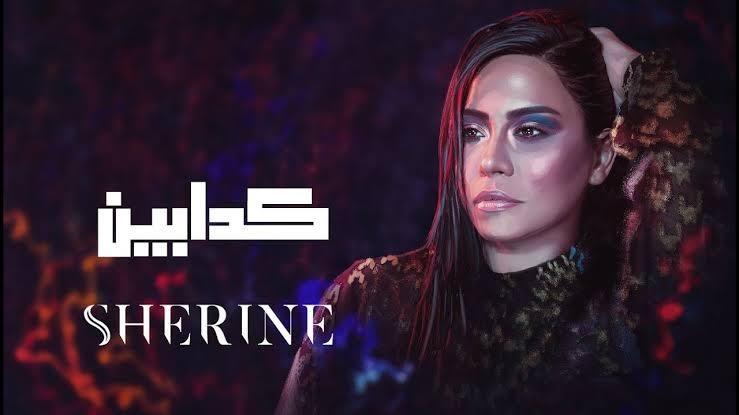 شيرين عبد الوهاب تحتفل بتحقيق أغنية