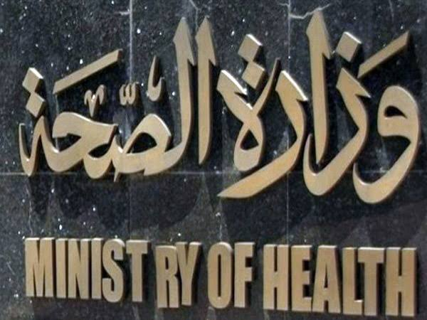 وزارة الصحة والسكان تعلن ارتفاع نسبة الشفاء من فيروس كورونا بمستشفيات العزل لـ82.5%