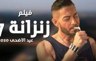 الفنان أحمد زاهر وفيلم