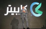 كابيتر لتكنولوجيا المعلومات والتجارة الإلكترونية تستهدف إستثمار نصف مليار جنيه في السوق المصري
