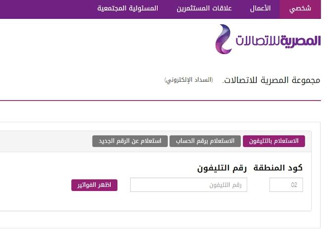 المصرية للاتصالات : تبدأ تحصيل فاتورة التليفون الأرضى لشهر أكتوبر 2020