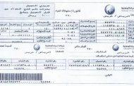 استعلام فاتورة المياه بالقاهرة 2020