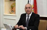 وزير الإسكان : جارٍ تنفيذ 29496 وحدة سكنية بمنطقة حدائق العاصمة بامتداد مدينة بدر