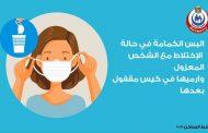 الصحة : 12 نصيحة للوقاية من فيروس كورونا المستجد داخل المولات