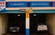 الميكانيكي و بوش شراكة مميزة لخدمة إصلاح و صيانة السيارات