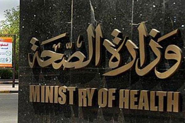 الصحة تعلن إجراءات الحصول على لقاح كورونا بعد التسجيل بالموقع