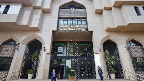 البنك المركزى يسمح لأصحاب الفئات العمرية من 16 إلى 21 سنة بفتح حسابات مصرفية