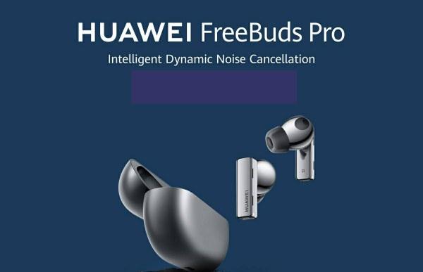 هواوي تطلق HUAWEI FreeBuds Pro وHUAWEI FreeBuds Studio بتقنية إلغاء الضوضاء