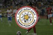 مواعيد مباريات اليوم الأحد بالدورى المصرى والقنوات الناقلة