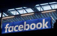 تطبيق فيسبوك : يطرح مميزات جديدة لمستخدمى أيفون تتعلق بالإعلانات المخصصة