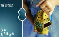 كارفور تستقبل شهر رمضان المبارك بعروض مميزة وتوفّر وجبات لنحو 400 أسرة مصرية