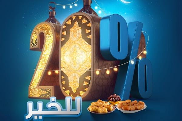 ماجد الفطيم تشجع المجتمع المصري على التغيير الإيجابي الجماعي