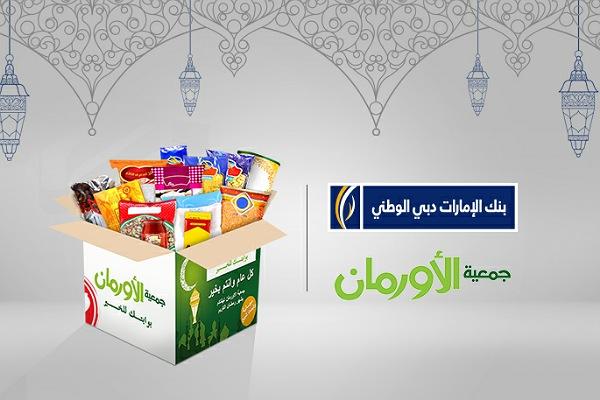 بنك الإمارات دبي الوطني – مصر يتبرع بتوزيع