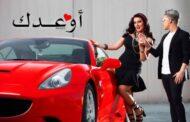الفنان عمر كمال وسمية الخشاب يعلنان موعد طرح كليب أوعدك