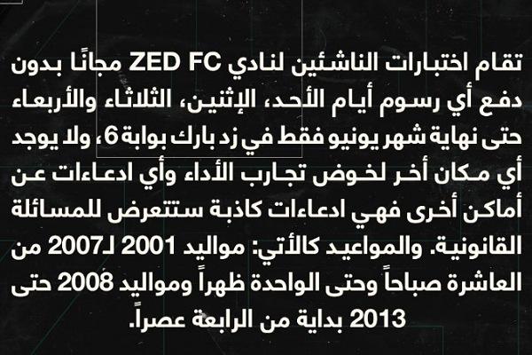 إختبارات الناشئين لنادي ZED FC مجاناً بدون دفع أي رسوم