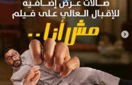 أعلن الموزع السينمائي الدولي للأفلام العربية محمد ناقرو أن تامر حسني يحقق حالة إستثنائية في مبيعات تذاكر الأفلام