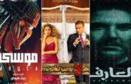 موسم أفلام عيد الأضحى وعودة نجوم الشباك