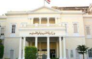 وزارة التعليم : إعلان نتيجة الثانوية العامة خلال 10 أيام من تاريخ انتهاء الامتحانات