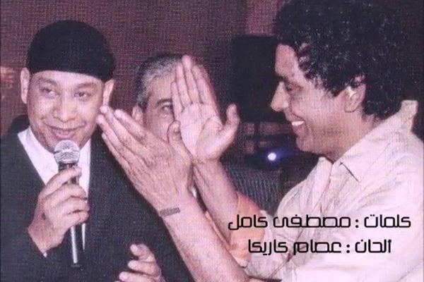 تعرف علي أهم وأشهر أغاني الوطن العربي ألحان عصام كاريكا