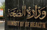 الصحة توضح طرق الكشف عن أمراض الأنيميا والتقزم والسمنة