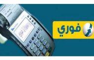 كيف إستطاعت فوري أن تصبح أول شركة مصرية تدخل عالم المليار دولار؟