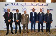 تأسيس شركة أبو غالي فاينانس بالشراكة بين مجموعة أبو غالي موتورز وشركة كونتكت للتمويل