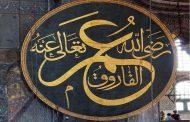 صدق الناس وأمانتهم .. عمر بن الخطاب يقدم نصيحة ثمينة للمسلم