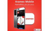 منصة HUAWEI AppGallery تتيح الآن تطبيق Aramex Mobile لكافة مستخدميها