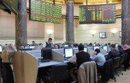 أسعار الأسهم بالبورصة المصرية اليوم الأربعاء 15 سبتمبر 2021