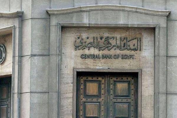 البنك المركزى المصرى : يقرر تعطيل العمل في البنوك يوم الخميس المقبل بمناسبة المولد النبوى