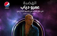 الهضبة عمرو دياب يحيي حفلاً حصرياً في إكسبو 2020 دبي