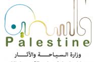 وزارة السياحة والآثار الفلسطينية تعلن استقبال السياح مرة اخرى